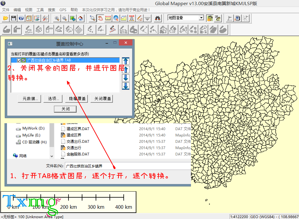 002导入需要转换的图层,关闭其他图层-PNG8
