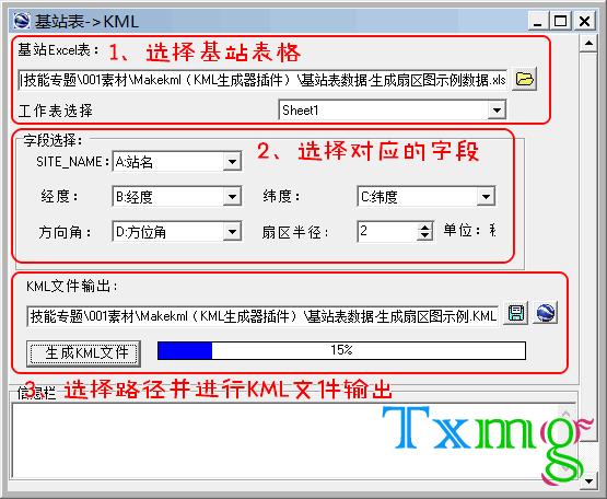 07生成基站扇区图-PNG8