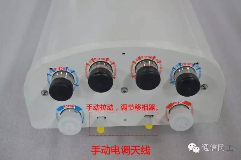 8-手动电调天线